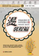 网络校园文学四季青春之冬:温馨祝福