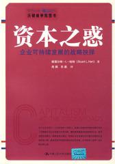 资本之惑——企业可持续发展的战略抉择(试读本)