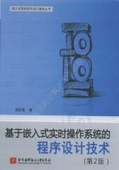 基于嵌入式实时操作系统的程序设计技术(第2版)(试读本)