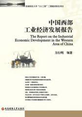 中国西部工业经济发展报告