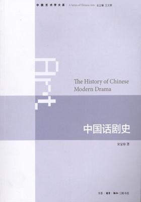 中国话剧史(仅适用PC阅读)