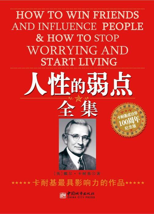 人性的弱点全集:卡耐基成功学100周年纪念版