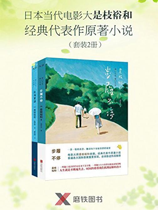 是枝裕和经典电影能原著小说(套装2册)