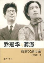 乔冠华与龚澎——我的父亲母亲(试读本)
