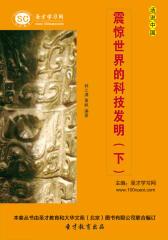 [3D电子书]圣才学习网·话说中国:震惊世界的科技发明(下)(仅适用PC阅读)