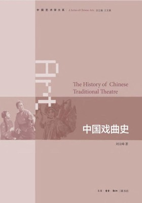 中国戏曲史(仅适用PC阅读)