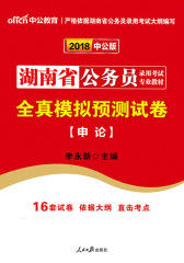 中公2018湖南省公务员录用考试专业教材全真模拟预测试卷申论