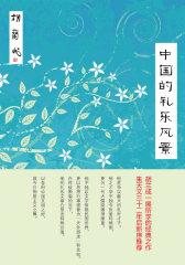 中国的礼乐风景(胡兰成一展平生所学的经典之作, 大陆首次出版,朱天文新序推荐)(试读本)