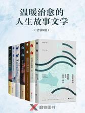 温暖治愈的人生故事文学(套装8册)