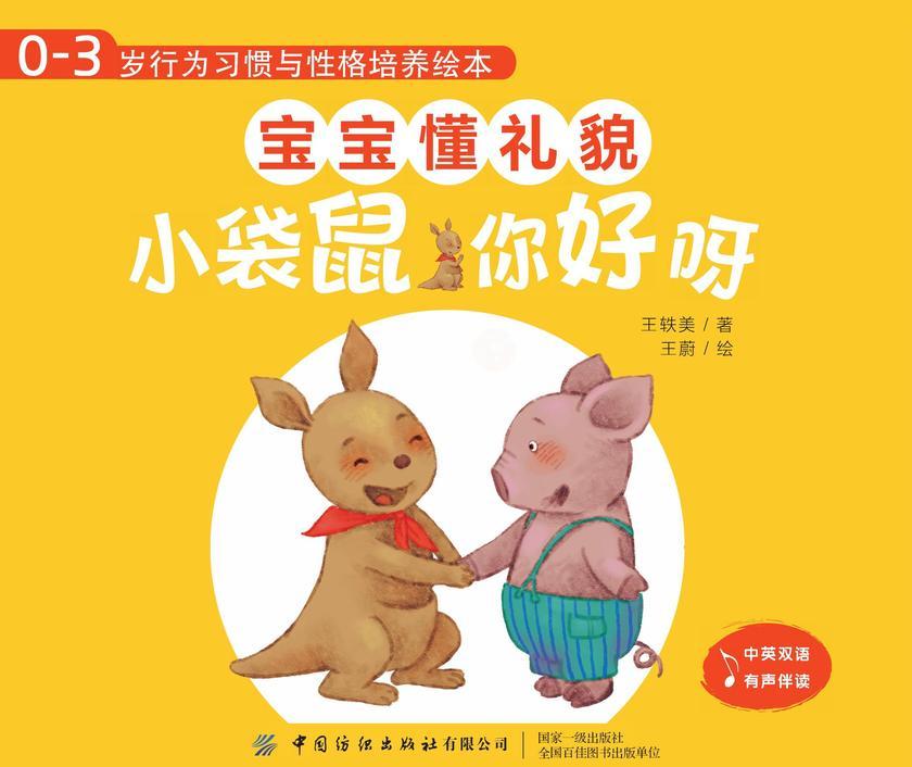 0-3岁行为习惯与性格培养绘本:宝宝懂礼貌(中英对照,全4册)