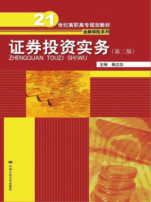 证券投资实务(第二版)(21世纪高职高专规划教材·金融保险系列)