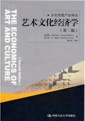 艺术文化经济学(第二版)(试读本)