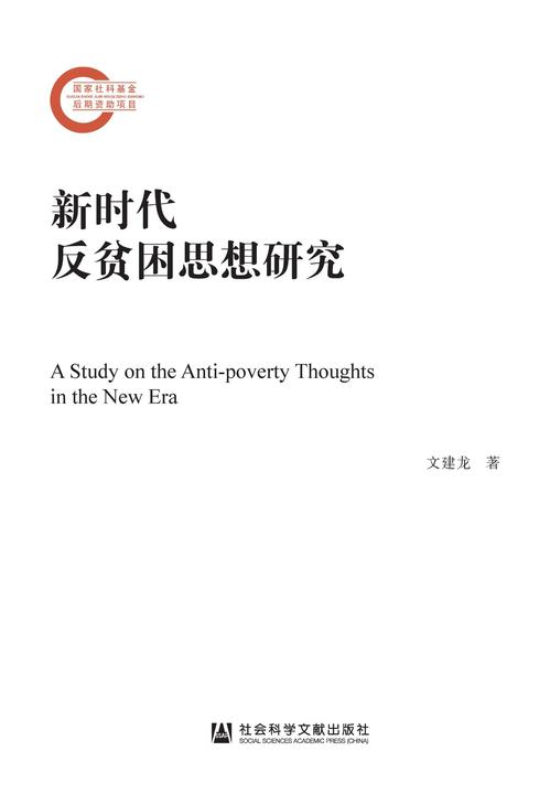 新时代反贫困思想研究(国家社科基金后期资助项目)