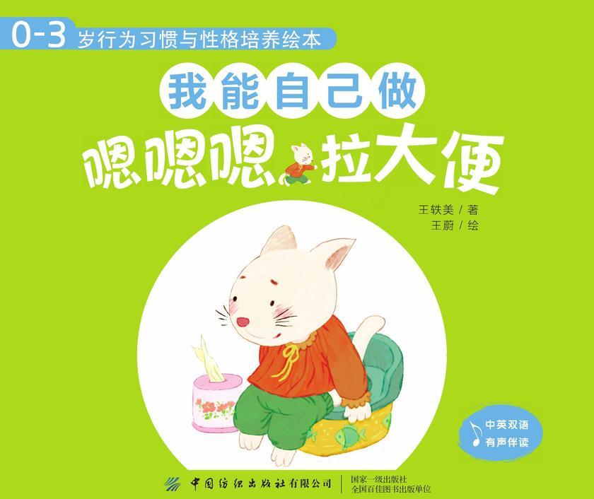 0-3岁行为习惯与性格培养绘本:我能自己做(中英对照,全4册)