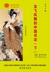 [3D电子书]圣才学习网·话说中国:龙飞凤舞的中国书法(下)(仅适用PC阅读)