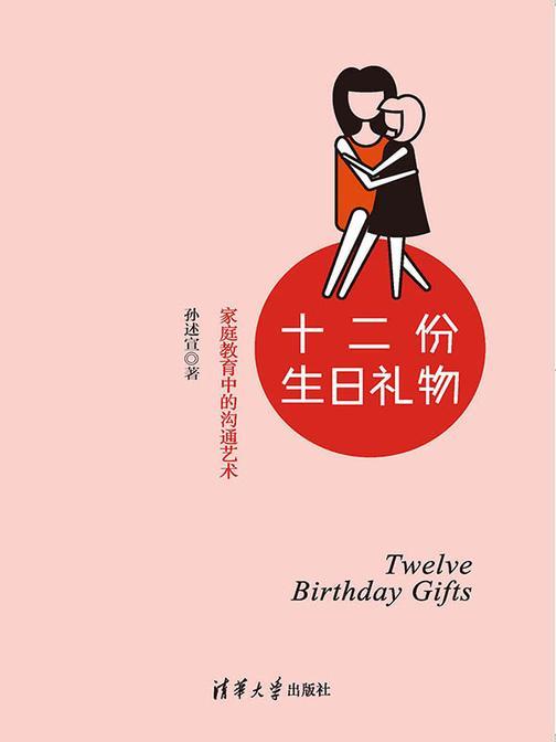 十二份生日礼物:家庭教育中的沟通艺术