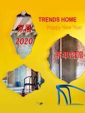 家居2020新年馈赠