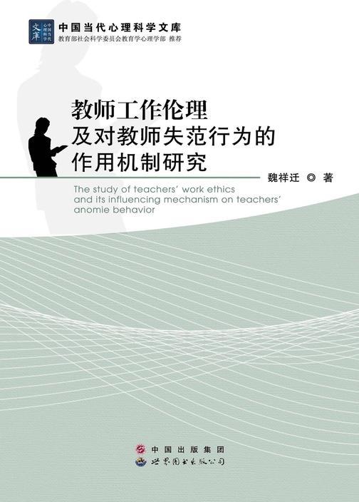 教师工作伦理及对教师失范行为的作用机制研究