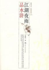 江湖夜雨品水浒(试读本)
