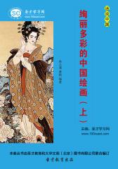 [3D电子书]圣才学习网·话说中国:绚丽多彩的中国绘画(上)(仅适用PC阅读)