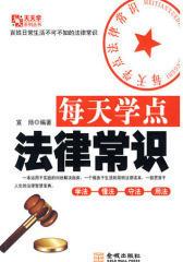 每天学点法律常识(试读本)