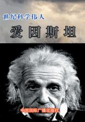 世纪科学伟人——爱因斯坦