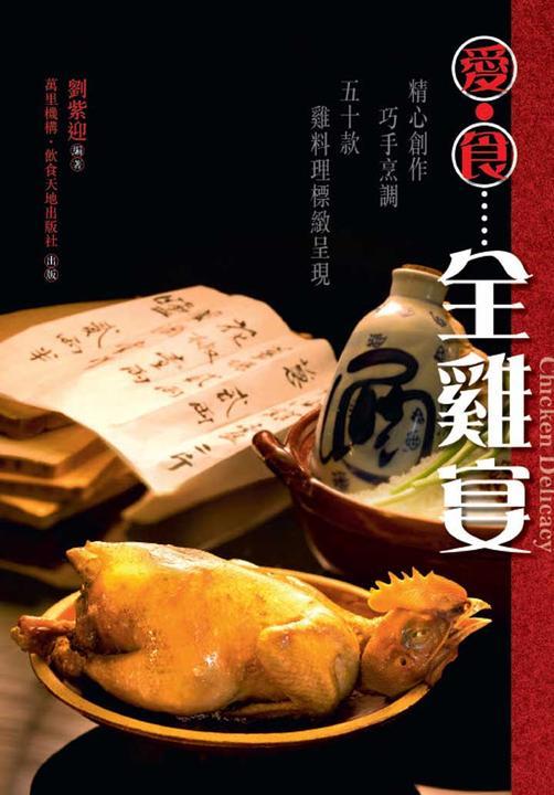 愛·食:全雞宴(仅适用PC阅读)