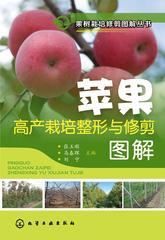 苹果高产栽培整形与修剪图解