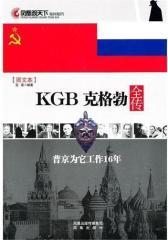 凤凰观天下:KGB克格勃全传——普京为它工作16年(试读本)
