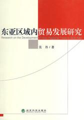 东亚区域内贸易发展研究