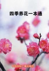 四季养花一本通