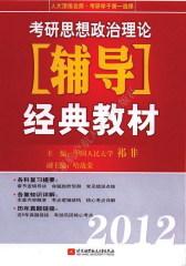 祁非2012考研思想政治理论辅导经典教材(试读本)