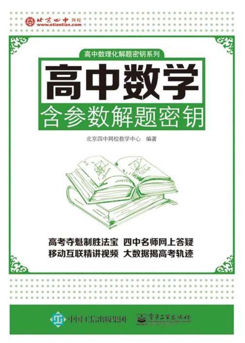 高中数理化解题密钥系列:高中数学含参数解题密钥