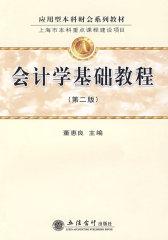 会计学基础教程(第二版)(试读本)