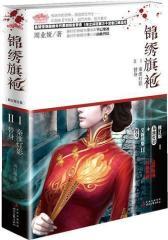 锦绣旗袍I秦淮灯影(试读本)