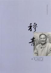 文化名人人生智慧丛书:穆青