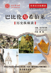 [3D电子书]圣才学习网·世界历史纵横谈:巴比伦与希伯莱历史纵横谈(仅适用PC阅读)