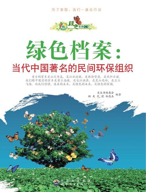 绿色档案:当代中国著名的民间环保组织