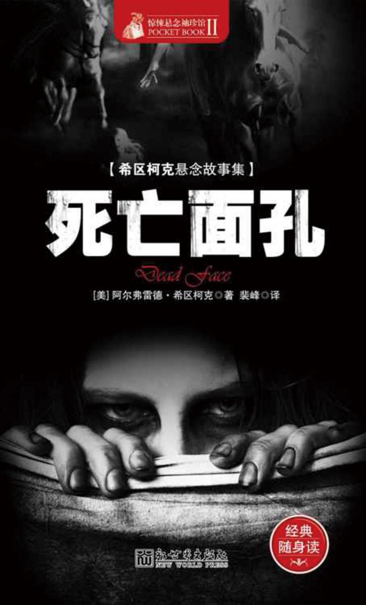 惊悚悬念袖珍馆Ⅱ:死亡面孔