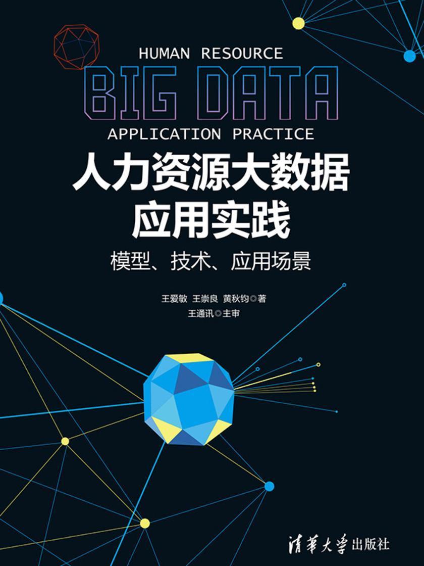 人力资源大数据应用实践——模型、技术、应用场景