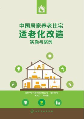 中国居家养老住宅适老化改造实操与案例
