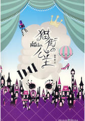 猫街的公主(试读本)