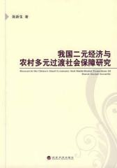 我国二元经济与农村多元过渡社会保障研究