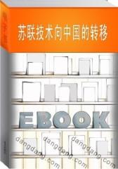 中国近现代科学技术史—苏联技术向中国的转移(仅适用PC阅读)