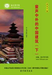 [3D电子书]圣才学习网·话说中国:蜚声中外的中国建筑(下)(仅适用PC阅读)