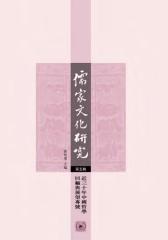 儒家文化研究 第五辑——近三十年中国哲学回顾与展望专号