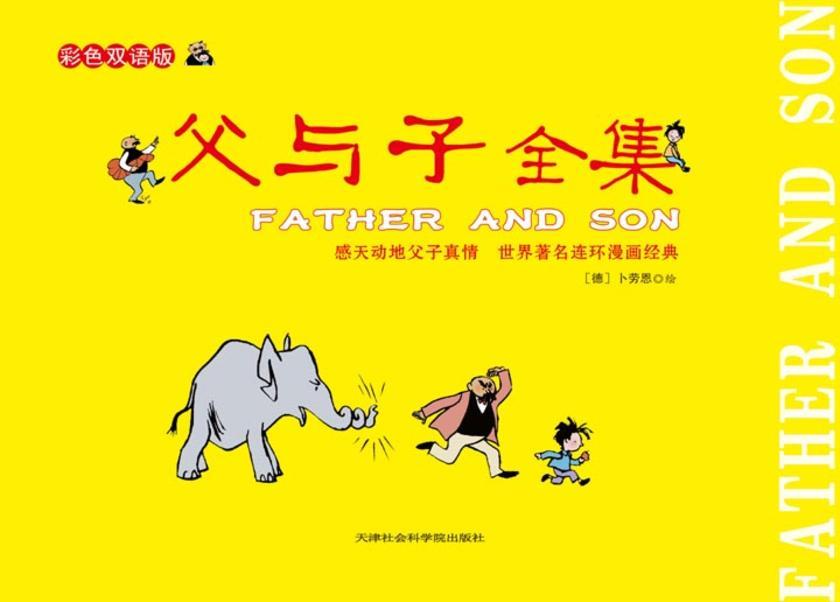 父与子全集:彩色双语版(仅适用PC阅读)