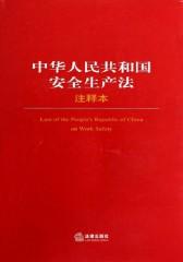 中华人民共和国安全生产法注释本