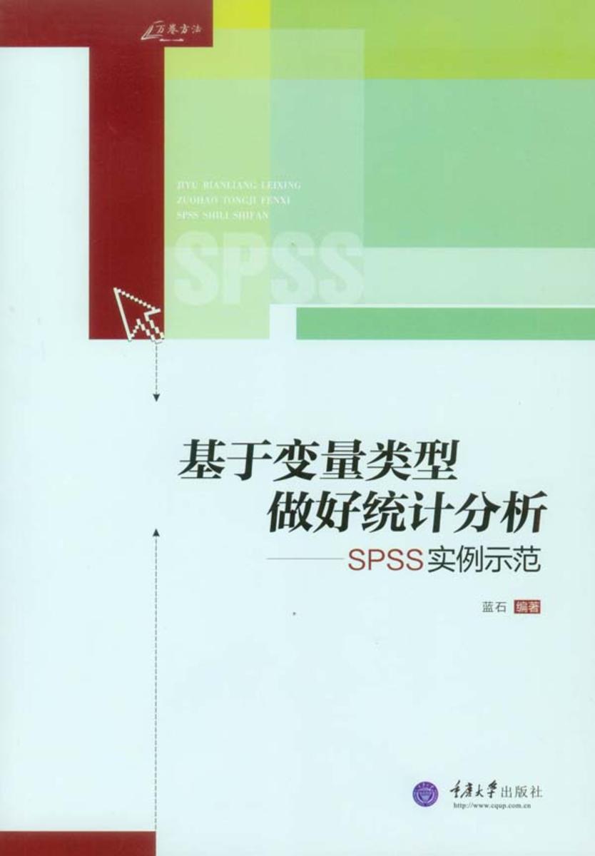 基于变量类型做好统计分析:SPSS实例示范