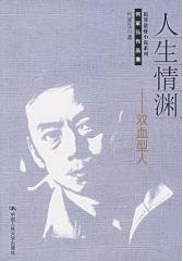 人生情渊——双血型人(试读本)